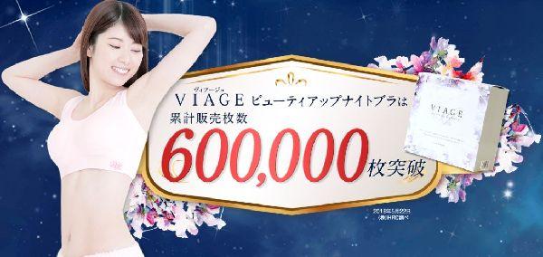 Viage(ヴィアージュ)の人気の秘密はリラックス感