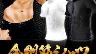 金剛筋シャツの効果を体験談で検証