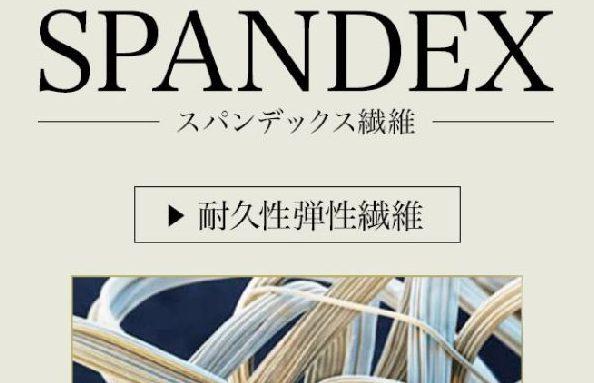 金剛筋シャツの効果を支えるスパンデックス繊維
