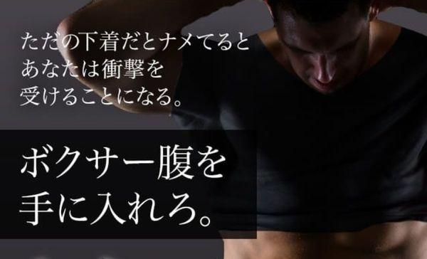 体験談や口コミで人気の加圧シャツ・鉄筋シャツの効果