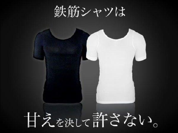 加圧シャツの鉄筋シャツの効果について検証