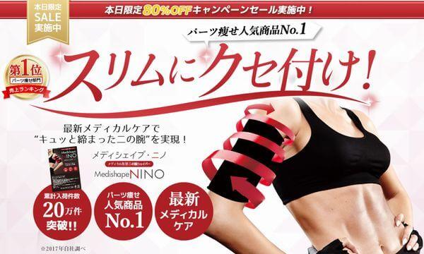 【最新】メディシェイプ・ニノの効果がヤバい!?二の腕痩せの口コミから効果まで徹底検証