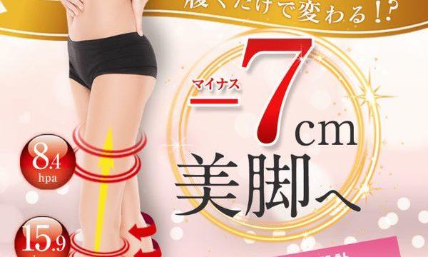 【驚愕】ララスリムの効果がヤバい!履くだけで美脚になる口コミから効果まで徹底検証