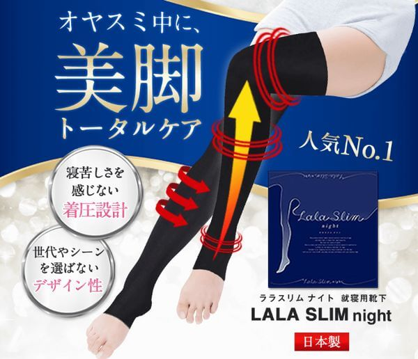 【唖然】ララスリムナイトの口コミや効果は?本当に寝ている間に痩せる?評判や使い方などをまとめてみた!